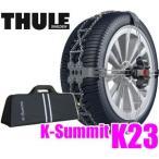 日本正規品 THULE K-Summit K23 ラチェットシステム搭載スマート金属チェーン