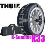 THULE K-Summit K33 ラチェットシステム搭載スマート金属チェーン
