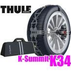 THULE K-Summit K34 ラチェットシステム搭載スマート金属チェーン