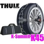 THULE K-Summit K45 ラチェットシステム搭載スマート金属チェーン