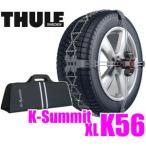 決算20%OFFセール 日本正規品 THULE K-Summit XL K56 ラチェットシステム搭載スマート金属チェーン