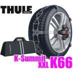 THULE K-Summit XXL K66 ラチェットシステム搭載スマート金属チェーン