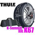 THULE K-Summit XXL K67 ラチェットシステム搭載スマート金属チェーン