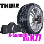 THULE K-Summit XXL K77 ラチェットシステム搭載スマート金属チェーン