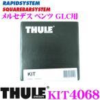 日本正規品 THULE KIT 4068 スーリー キット 4068 メルセデスベンツ GLCクラス  (ダイレクトルーフレール付)用 753取付キット