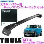 【在庫あり即納!!】日本正規品 THULE スズキ ハスラー用 4040+9595B SET ルーフキャリア2点セット