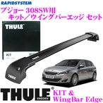 THULE プジョー 308SW用 4053+9595Bルーフキャリア取付2点セット