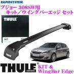 日本正規品 THULE プジョー 308SW用 4053+9595Bルーフキャリア2点セット