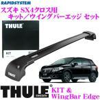 THULE スズキ SX4 S クロス用 4040+9594B SET ルーフキャリア取付2点セット