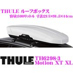 【在庫あり即納!!】THULE MotionXT XL TH6298-3 スーリー モーションXT XL TH6298-3 ルーフボックス (ジェットバッグ)