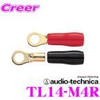 【在庫あり即納!!】オーディオテクニカ 14〜16AWGのスピーカー端子 TL14-M4Rばら売り