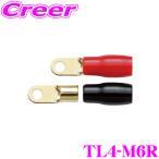 オーディオテクニカ 4AWGのM6端子 TL4-M6Rばら売り