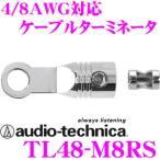 【在庫あり即納!!】オーディオテクニカ TL48-M8RS 4AWG/8AWGのM8端子(メタル)