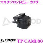 TRIPOD トライポッド TP-CAM180 マルチフロントビューカメラ 【広角180°左右分割マルチ画面切り替え対応】