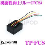 日本正規品 TRIPOD トライポッド 視認性向上リレー (FCS) TP-FCS