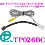 【在庫あり即納!!】ワントップ TP026BC バックカメラケーブル変換コード 日産 デイズ(H25/6 〜現在)アラウンドビューモニター付車用