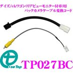 ワントップ TP027BC バックカメラケーブル変換コード 日産 デイズ/三菱 eKワゴン(リアビューモニター付車)用