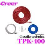 【在庫あり即納!!】オーディオテクニカ TPK-400 4AWG-980W(80A)対応アンプ電源ワイヤリングキット