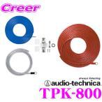 【在庫あり即納!!】オーディオテクニカ TPK-800 8AWG-720W電源ワイヤリングキット