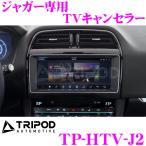 TRIPOD トライポッド TP-HTV-J2 ジャガー専用 TVキャンセラー F-PACE / XJ / XF / XE(新型ナビInControl付き車両専用)