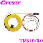【在庫あり即納!!】オーディオテクニカ TRK10/3.0 リレー付き30A-360W電源キット