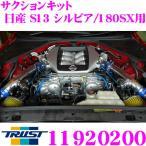 TRUST トラスト エアクリーナー 11920200 GReddy サクションキット 日産 S13 シルビア/180SX T517Z専用