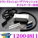 TRUST トラスト GReddy 12004811 トランスミッション デファレンシャルオイルクーラー汎用