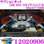 TRUST トラスト エアクリーナー 12020906 GReddy サクションキット 日産 R35 スカイラインGT-R/70φ エアフロ 純正タービン用