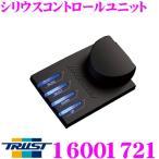 【在庫あり即納!!】TRUST トラスト GReddy シリウスコントロールユニット 16001721
