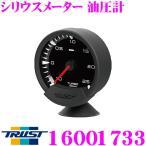TRUST トラスト GReddy 16001733 sirius meter(シリウスメーター)油圧計