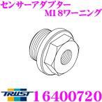 【在庫あり即納!!】TRUST トラスト 16400720 センサーアダプター M18ワーニング
