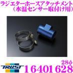 TRUST トラスト GReddy 16401628 ラジエターホースアタッチメント 28φ 水温センサー取付け用