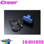 TRUST トラスト GReddy 16401632 ラジエターホースアタッチメント 32φ 水温センサー取付け用 トヨタ 10系ヴィッツ 200系セリカ等用
