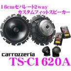 【在庫あり即納!!】カロッツェリア TS-C1620AII 16cmセパレート2way カスタムフィットスピーカー