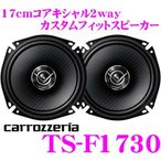 カロッツェリア TS-F1730 17cmコアキシャル2wayカスタムフィットスピーカー