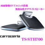 【在庫あり即納!!】カロッツェリア TS-STH700 両面駆動HVT方式採用無指向性超薄型サテライトスピーカー