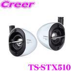 【在庫あり即納!!】カロッツェリア TS-STX510 5.7cm IMCCフルレンジサテライトスピーカー