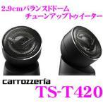 【在庫あり即納!!】カロッツェリア TS-T420 2.9cmバランスドドームチューンアップトゥイーター