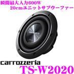 【在庫あり即納!!】カロッツェリア TS-W2020 瞬間最大入力600W 20cmサブウーファー