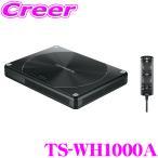 カロッツェリア TS-WH1000A 2面角型両面駆動HVT方式採用最大出力200Wアンプ内蔵21cm×8cm超極薄パワードサブウーファー