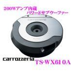 【在庫あり即納!!】カロッツェリア TS-WX610A 200Wアンプ内蔵10cm×2パワードサブウーファー
