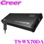 【在庫あり即納!!】カロッツェリア TS-WX70DA 最大出力200Wアンプ内蔵 16cm×2パワードサブウーファー(アンプ内蔵ウーハー)