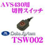 【在庫あり即納!!】データシステム TSW002 AVセレクターオートAVS430用オプションマニュアルAVセレクト用小型スイッチ