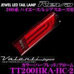 Valenti ヴァレンティ TT200HRA-HC-2 ジュエルLEDテールランプ REVO トヨタ 200系 ハイエース/レジアスエース用