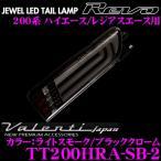 Valenti ヴァレンティ TT200HRA-SB-2 ジュエルLEDテールランプ REVO トヨタ 200系 ハイエース/レジアスエース用