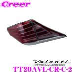 Valenti ヴァレンティ TT20AVL-CR-C-2 ジュエルLEDテールランプ REVO トヨタ 20系 アルファード/ヴェルファイア用