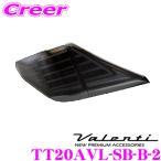 Valenti ヴァレンティ TT20AVL-SB-B-2 ジュエルLEDテールランプ REVO トヨタ 20系 アルファード/ヴェルファイア用