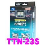 【在庫あり即納!!】データシステム TTN-23S(TTN23S) テレビ&ナビキット(スマートタイプ)TV-NAVI KIT