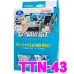 【在庫あり即納!!】データシステム TTN-43 テレビ&ナビキット TV-NAVI KIT