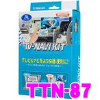 データシステム TTN-87 テレビ&ナビキット TV-NAVI KIT